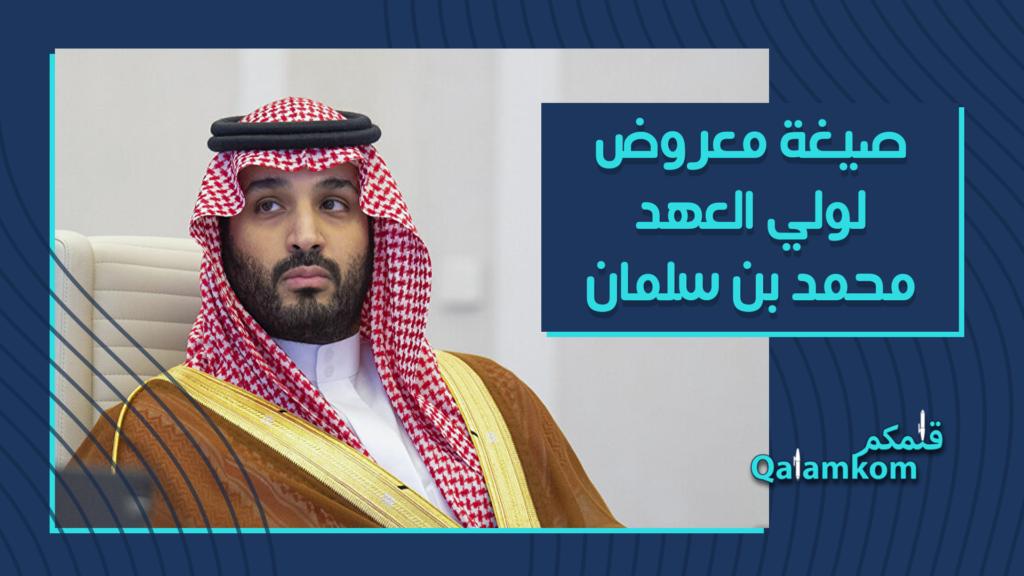 صيغة معروض لولي العهد محمد بن سلمان معروض لولي العهد قلمكم